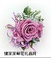 台花胸花,紫玫瑰胸花