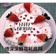 精品蛋糕,快乐的生日(12英寸)