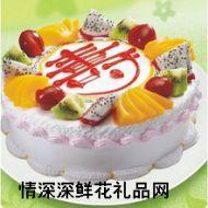 祝寿蛋糕,情比海深(10寸)